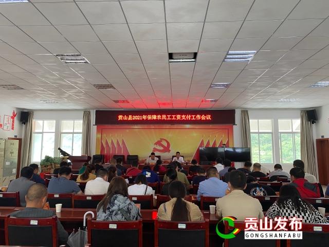 贡山县召开2021年保障农民工工资支付工作会议