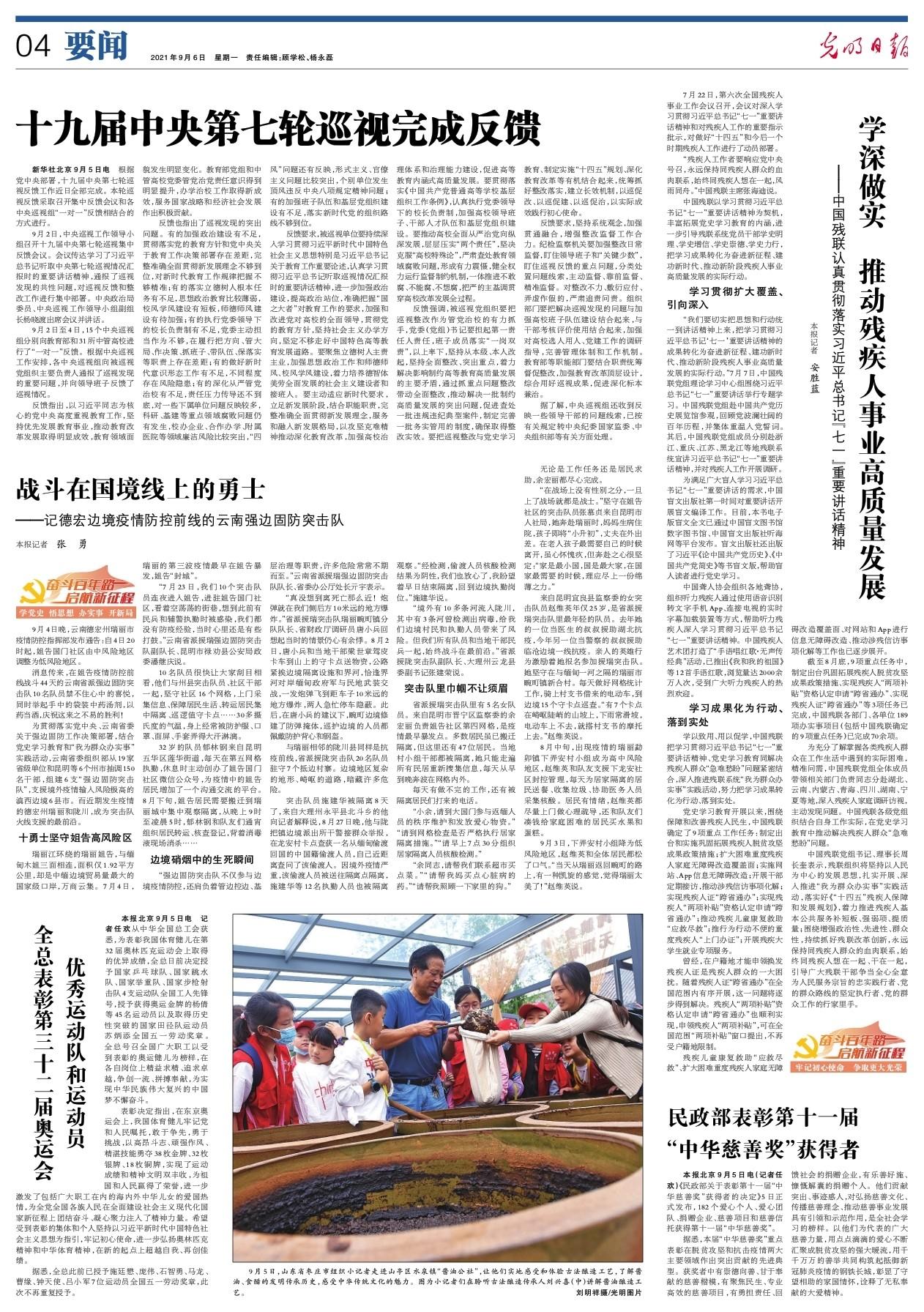 【奋斗百年路 启航新征程· 学党史 悟思想 办实事 开新局】