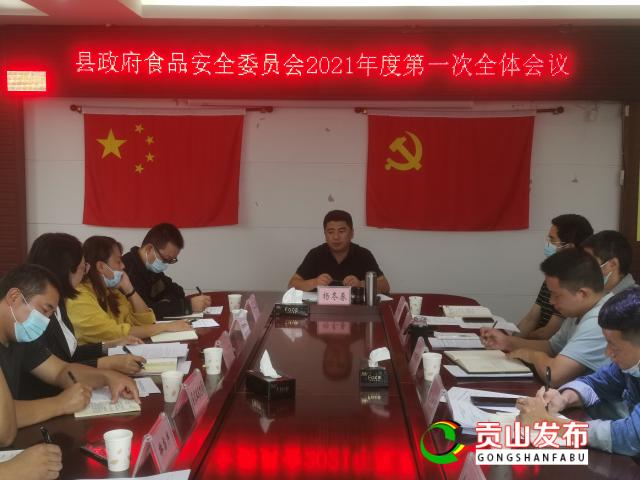 贡山县人民政府召开食品安全委员会 第一次全体会议